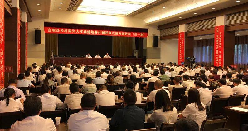 富顺县启动万名乡村振兴人才递进培养计划