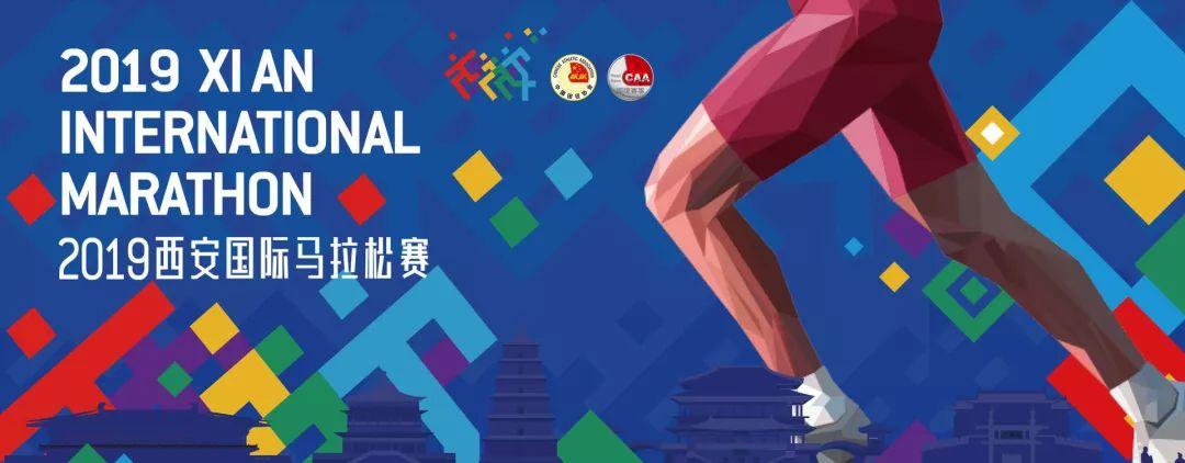 2019西安国际马拉松赛,约吗?图片
