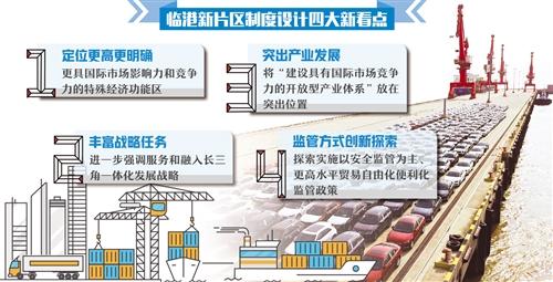 上海自贸区新片区起航:对标国际最高标准,制定特殊支持政策
