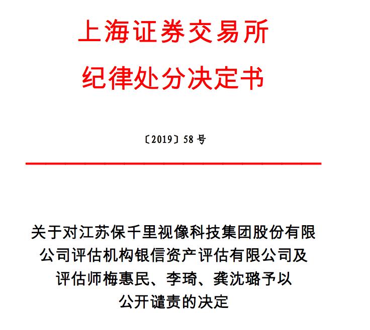 上交所公开谴责保千里资产评估方,此前被证监会罚没400万