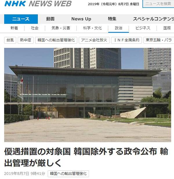 """日本正式发布政令将韩国踢出贸易优惠""""白名单"""""""