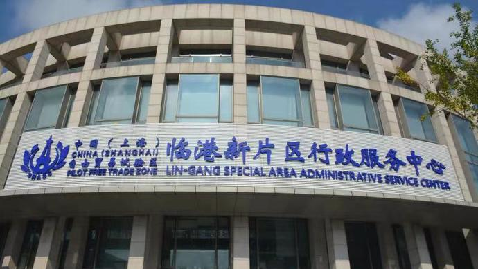 <b>上海自贸区新片区行政服务中心揭开面纱,001号受理人诞生</b>