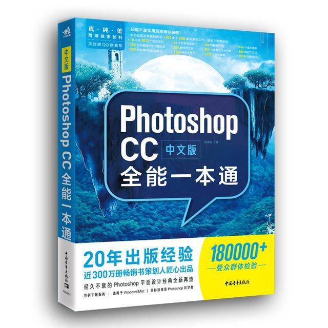 《中文版Photoshop CC全能一本通》
