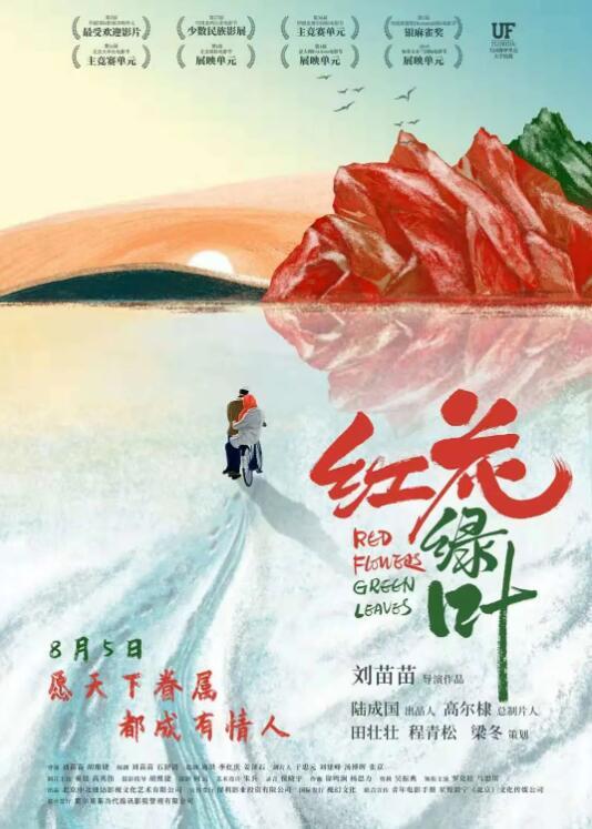 《红花绿叶》:一部纯粹的、没有算计的电影