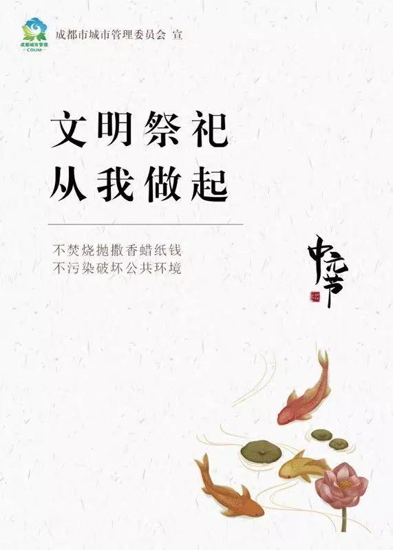 成都8部门发布通告:禁止中元节期间在公共场所焚烧祭祀用品