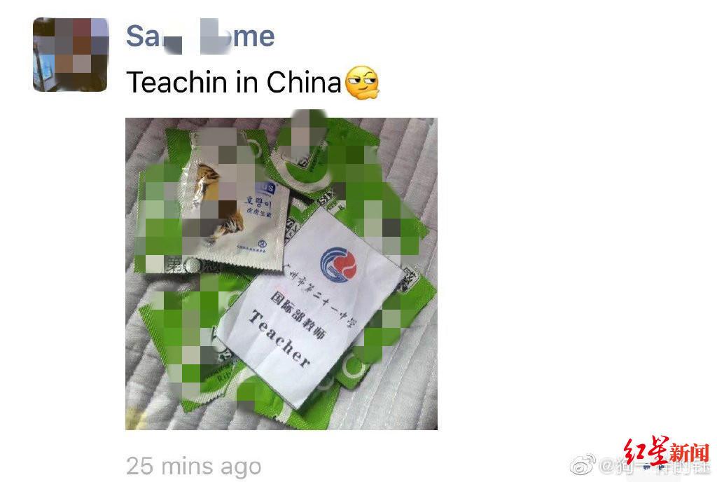 网友举报疑似外教发圈晒教师证和成人用品,校方回应查无此人