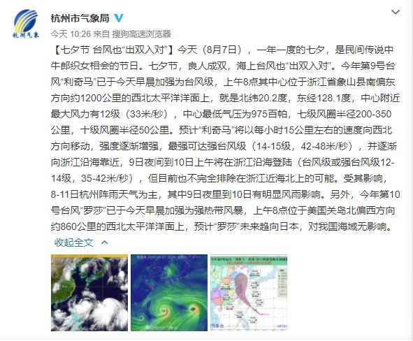 """台风""""利奇马""""增强至12级!可能登陆浙江,后天有大暴雨"""
