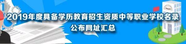 2019具备学历教育招生资南京职业学校质中职学校名录公布,认...