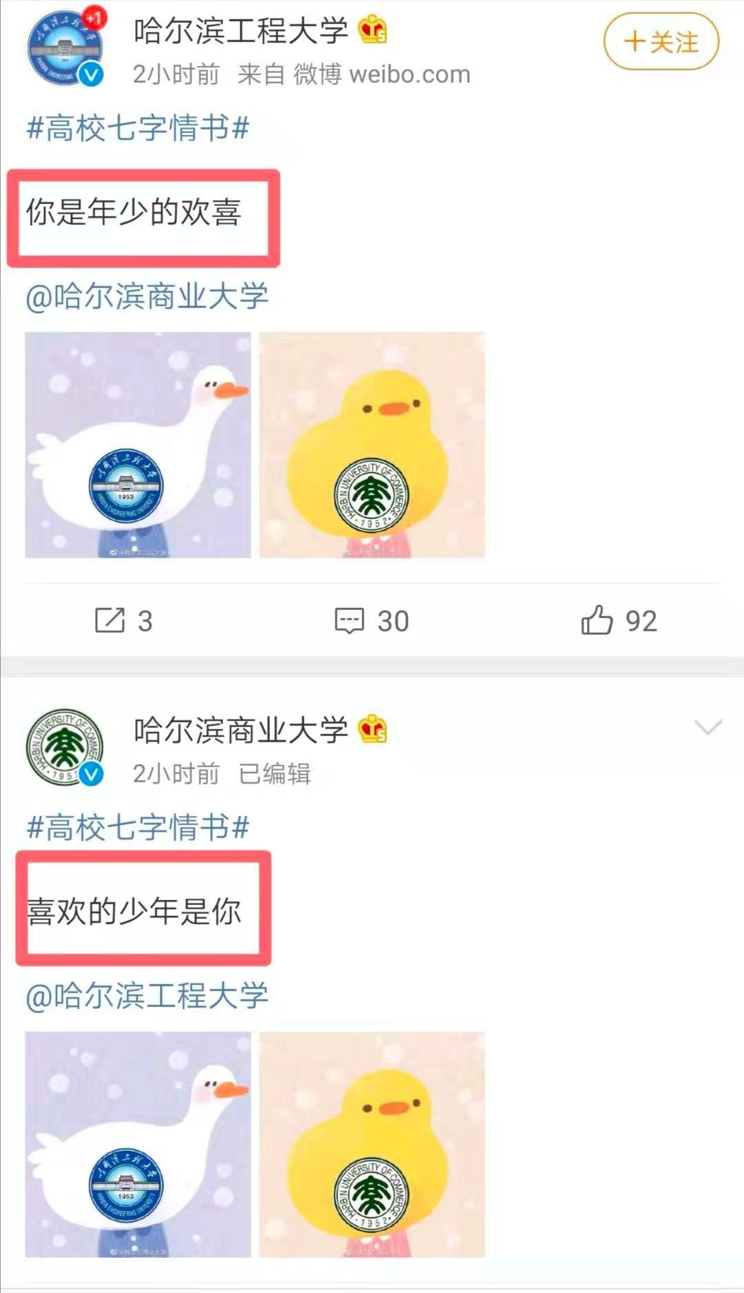 七夕各高校集体表白,最美中文情话刷屏
