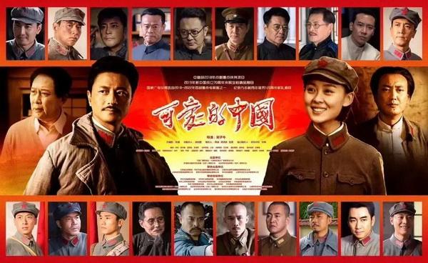 《可爱的中国》:真正的主旋律一定是干净、深刻有诚意的
