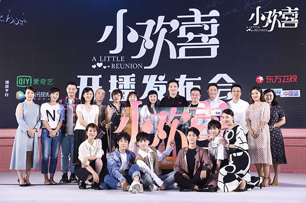 《小欢喜》今晚开播,全景展现中国式家庭教育