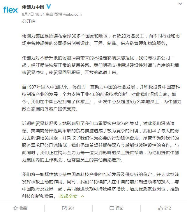 伟创力扣押华为物资被索赔数亿后发公开信:称仍希望能合作