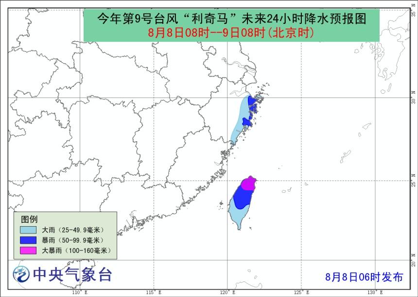 """预警!""""利奇马""""升级为超强台风,10日白天或登陆浙江沿海"""