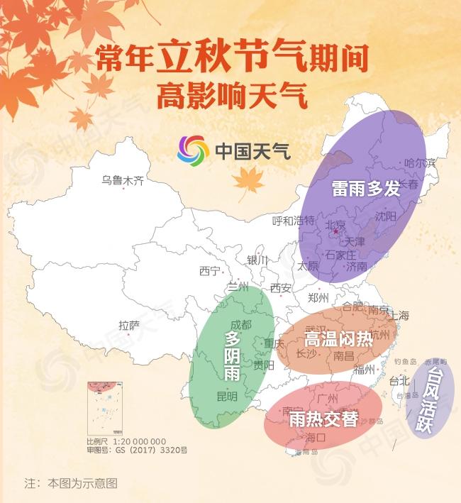 全国贴秋膘地图出炉,立秋后天气还会热吗?