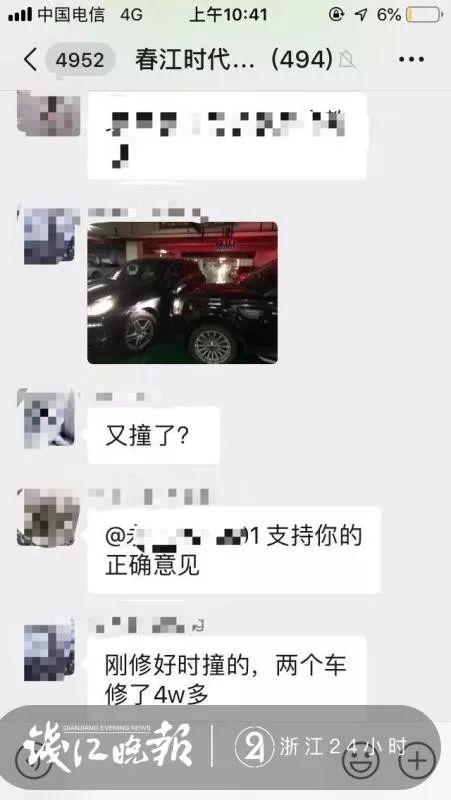 车漂移人摔倒,杭州一小区200多万元维修的地下