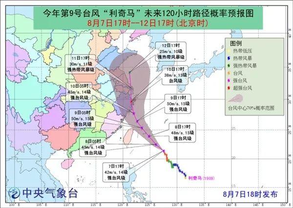 """第9号台风""""利奇马""""将至,国家电网公司预警通知"""