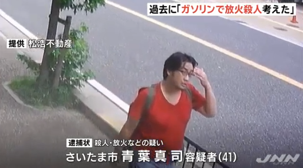 """京都动画纵火嫌犯7年前曾被捕,称""""考虑过杀人放火"""""""