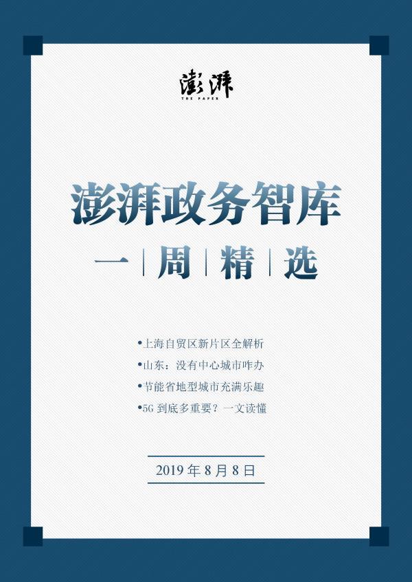 """""""澎湃政务智库一周精选(第十二期)""""发布,可下载收藏"""