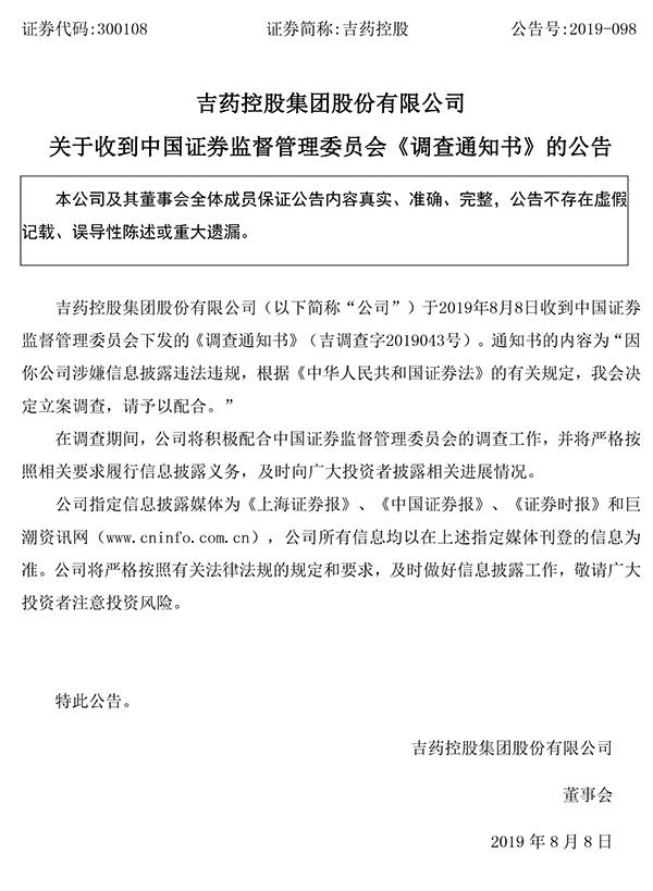 吉药控股:因涉嫌信息披露违法违规遭证监会立案调查