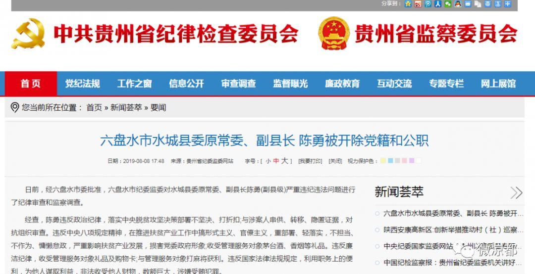 """六盘水水城原副县长被""""双开"""":对抗组织审查、转移隐匿证据"""