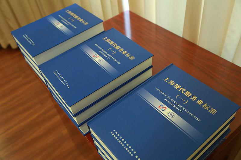 首部地方现代服务业标准蓝皮书发布,助力上海服务业发展