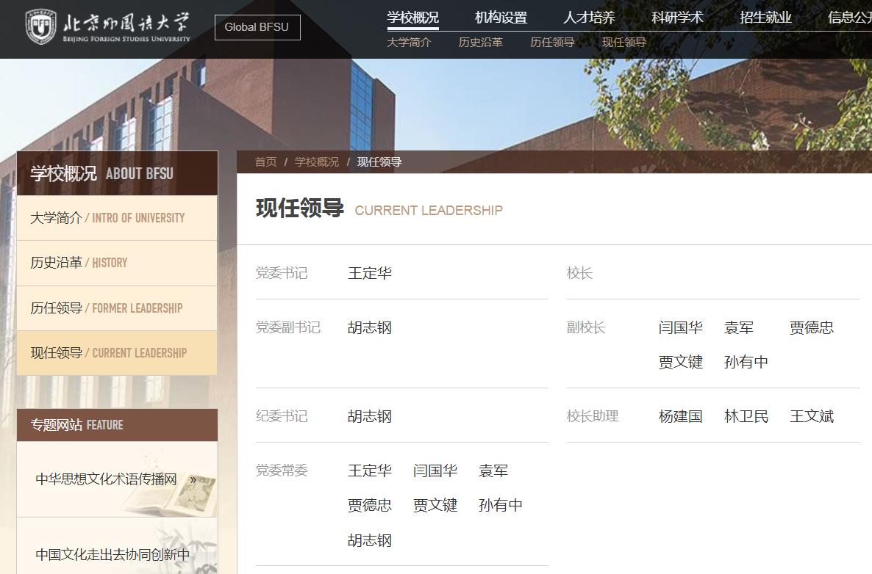 彭龙卸任北京外国语大学校长,此前已调任西南财大常务副校长