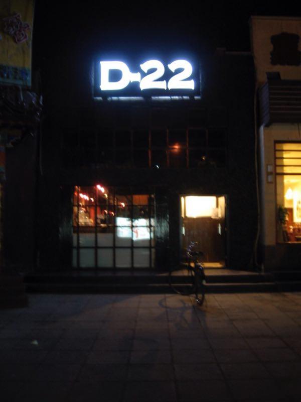 关门前的D-22。顾鑫 图