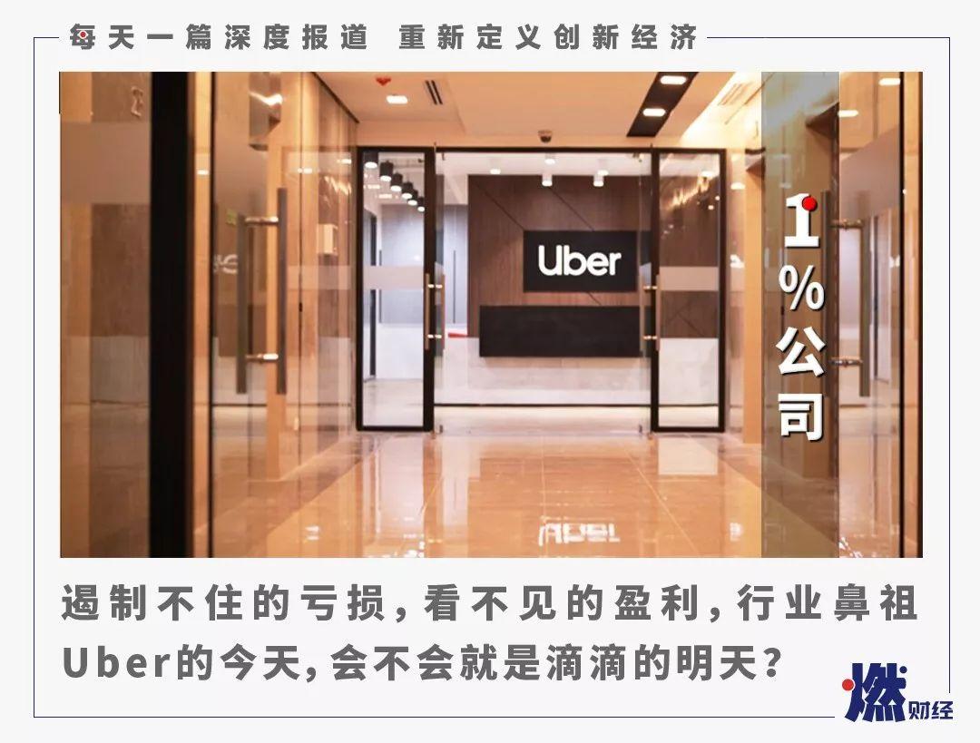<b>Uber持续巨亏,网约车集体失速</b>