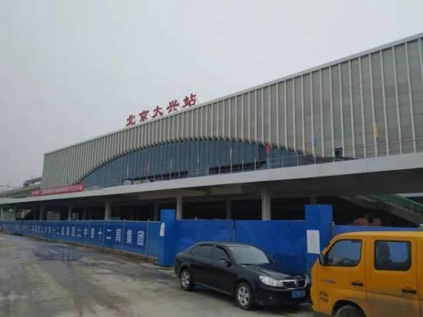 <b>京雄城际铁路北京段开始联调联试,9月底将开通运营</b>