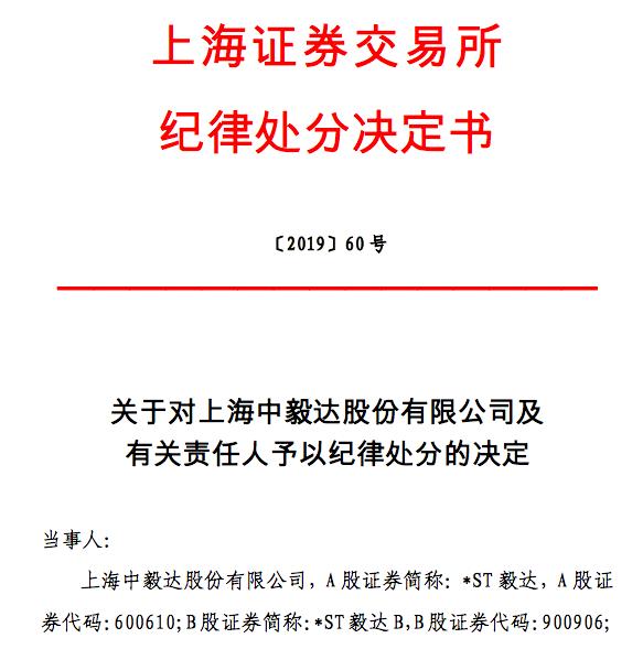 上交所公开谴责*ST毅达:高层失联,董事长不参加监管谈话