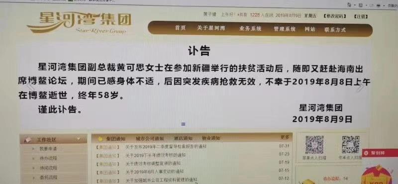 星河湾副总裁黄可思因突发心梗去世,终年58岁
