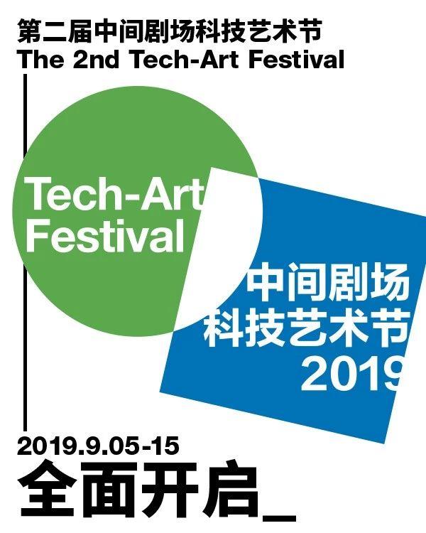 """第二届中间剧场""""科技艺术节""""将于9月5日开幕"""