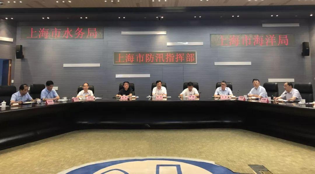 """上海市防汛指挥部:研究推进第9号台风""""利奇马""""防御工作"""
