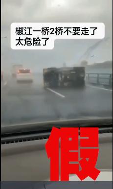 """小心忽悠︱最强台风还没到,超级谣言已""""登陆"""""""