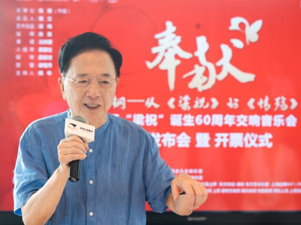 为庆祝《梁祝》诞生60周年,作曲家陈钢策划了一台音乐会