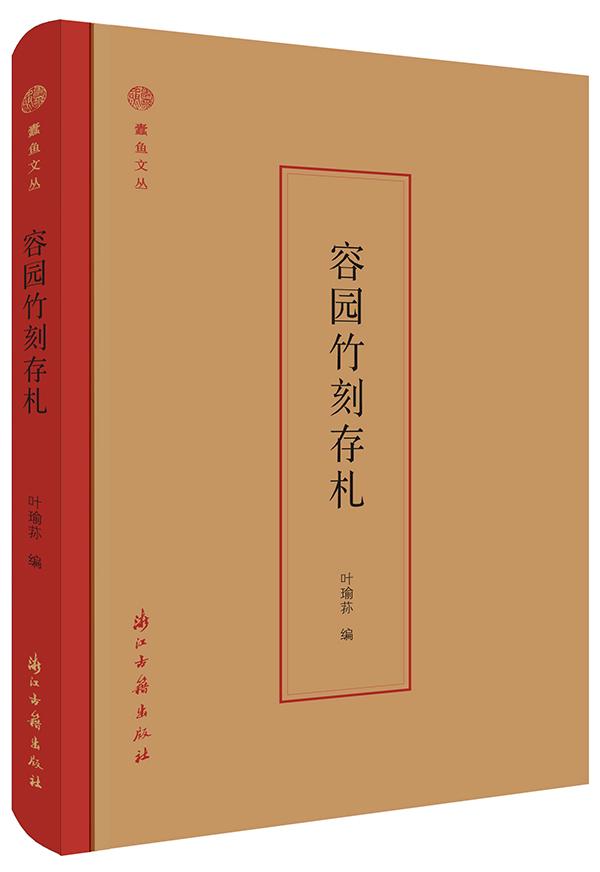 叶瑜荪︱回忆几位指点我学习竹刻的前辈