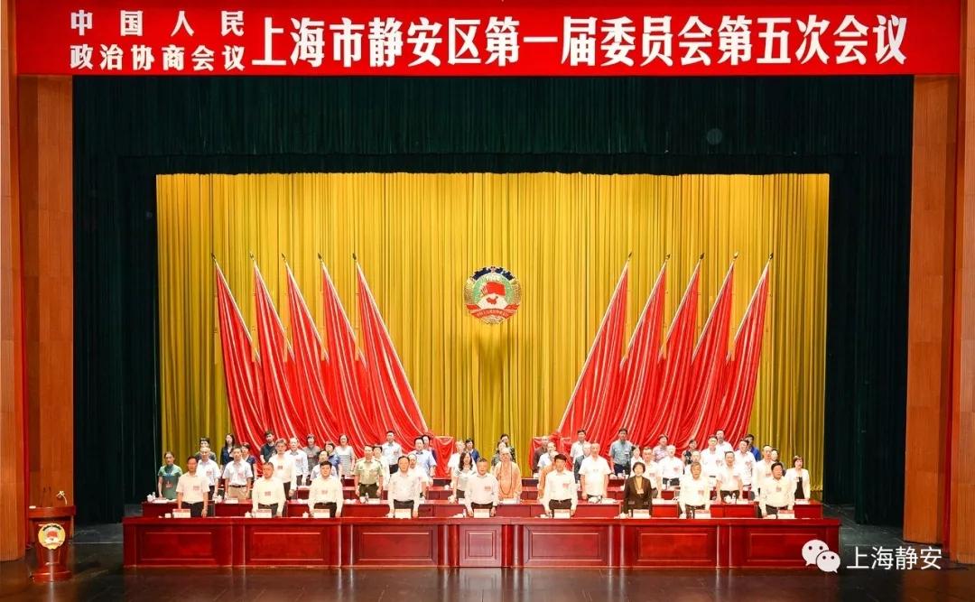 上海静安区政协一届五次会议举行,丁宝定当选静安区政协主席