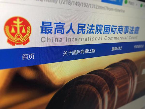 """最高法""""国际商事法庭协调指导办公室""""亮相"""