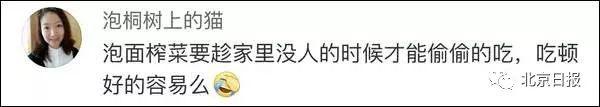 欧阳夏丹笑怼台湾节目!宵夜建议上榨菜