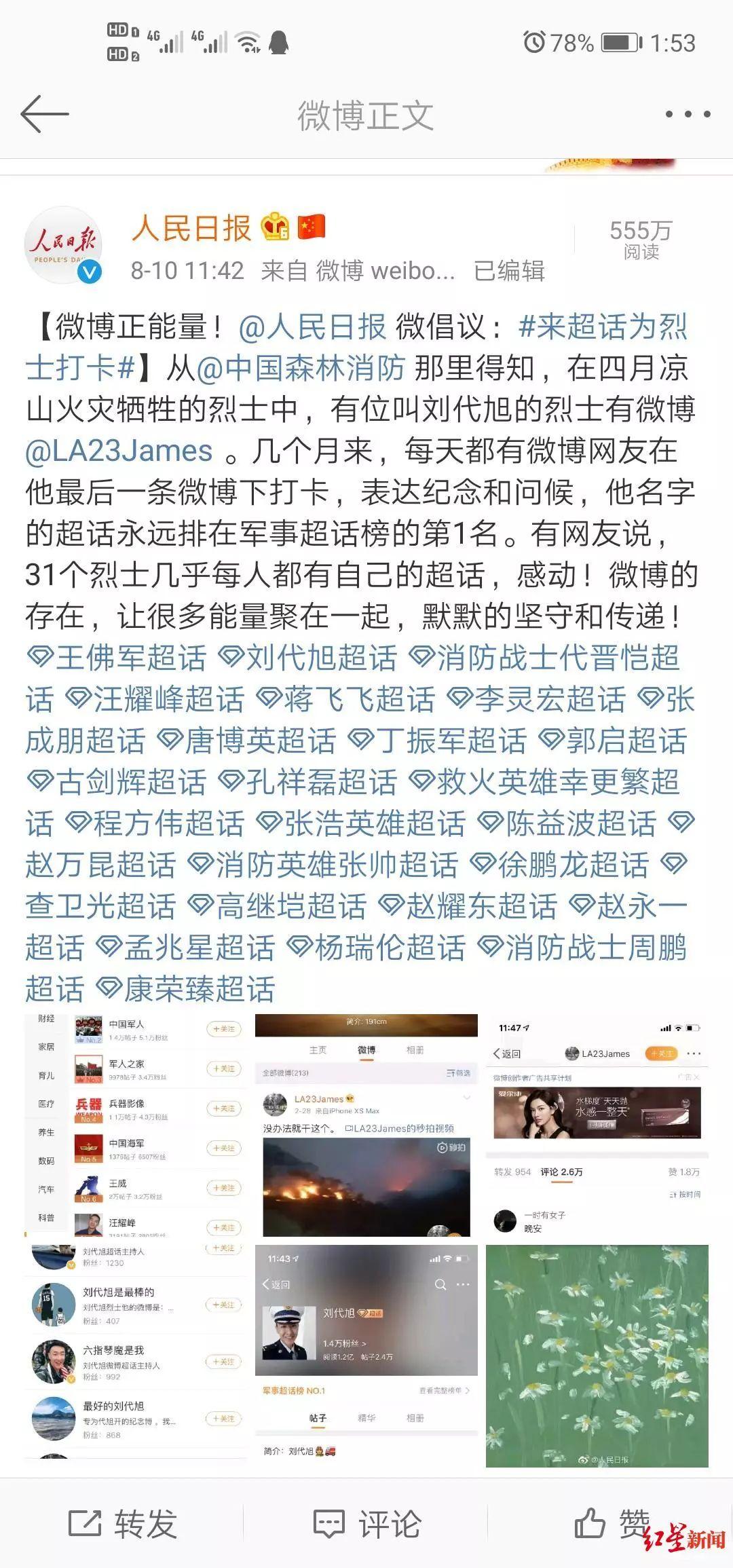 泪目!木里火灾牺牲英雄刘代旭排军事超话榜第1名,...