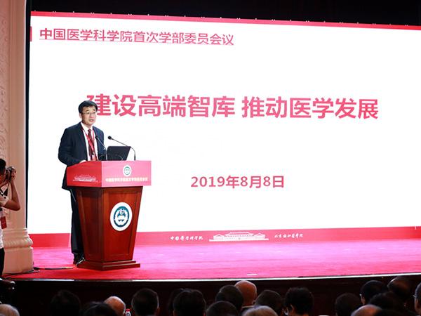中国医学科学院成立学术咨询委员会,199名医学专家获聘
