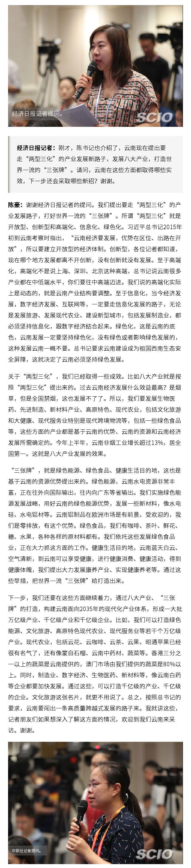 今天,雲南官宣70年發展答卷