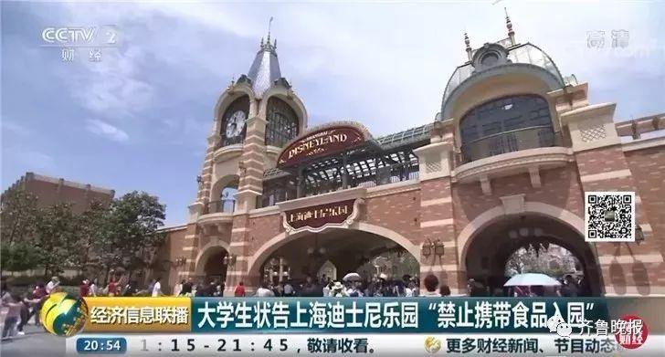 迪士尼翻包现象依旧,回应称:规定与亚洲其他主题乐园一致
