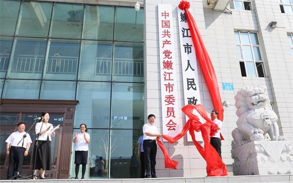 官宣3天之后,黑龙江省嫩江举行撤县设市揭牌仪式
