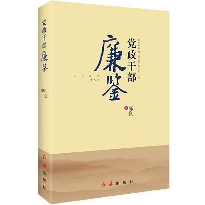 中央纪委机关报专栏作家陈良新书《党政干部廉鉴》出版