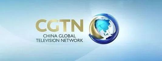 【重要新闻报道】中国国际电视台(CGTN)专题英