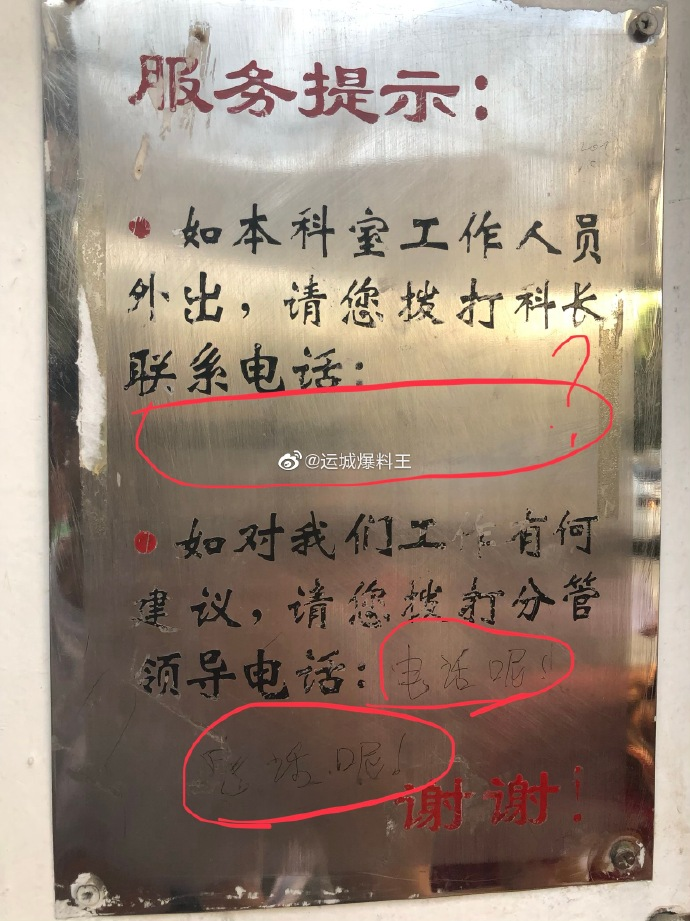 """河南郑州移动手机号码运城盐湖区疾控回应""""服务提示牌无电话号码"""""""