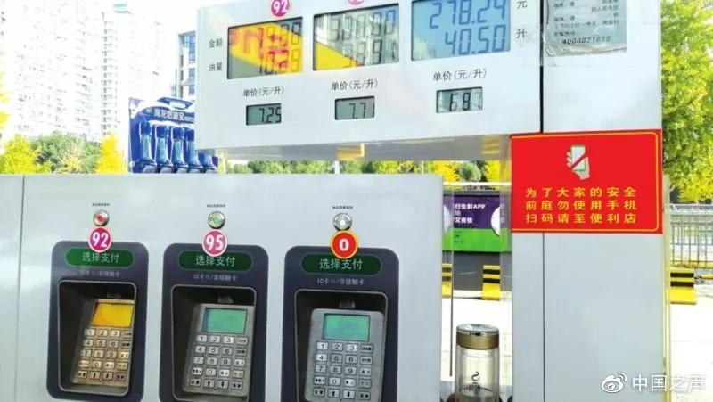 "<b>多地叫停""加油区域内扫码支付"",可能存在安全隐患</b>"