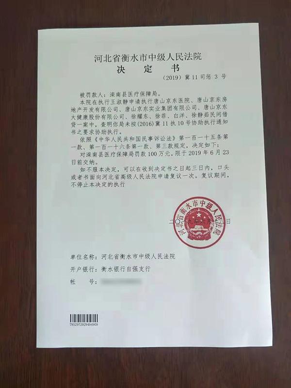 河北滦南医保局回应未协助执行被法院罚款一百万:不具备条件