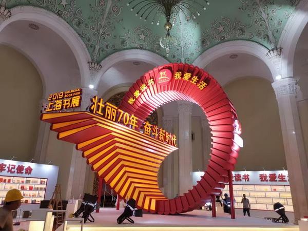 """上海书展今日开幕,布展主题""""壮丽70年 奋斗新时代"""""""